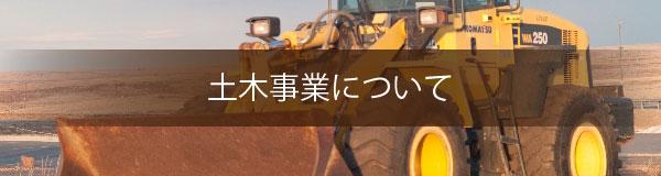 土木事業について