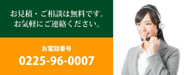 お見積・ご相談は無料です。お気軽にご連絡ください。お電話:0225-96-0007